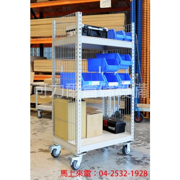 組裝備品推車-可力爾倉儲收納物流-台中