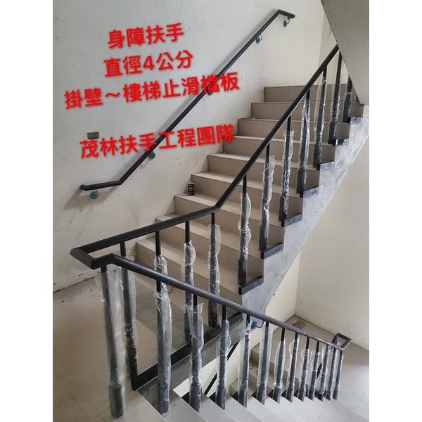 扶手實例-茂林樓梯扶手地板公司-桃園