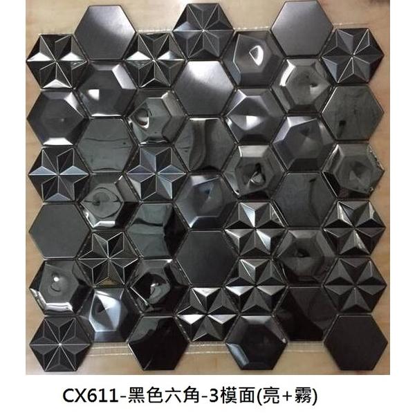 黑色六角 三模面(亮+霧)