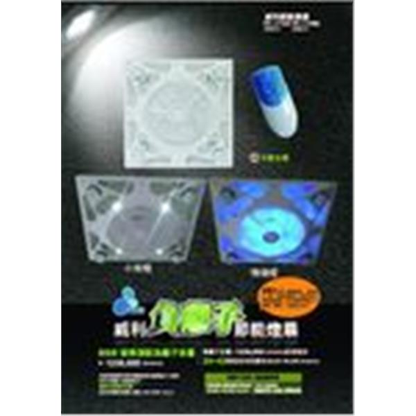 LED燈扇中文版-反