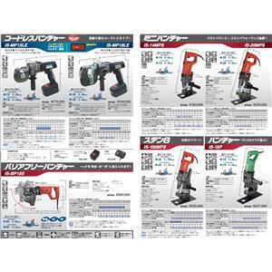IKURA電動油壓式沖孔機綜合型錄-銨贊企業有限公司-台中
