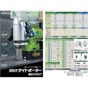 IKURA鑽孔機綜合型錄-銨贊企業有限公司-台中