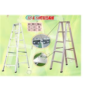 焊接鋁梯-日登國際有限公司/昇座企業社-台中