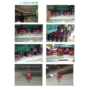 8英吋LED電子鐘-龍昇數位科技有限公司/騰瑩科技-新北