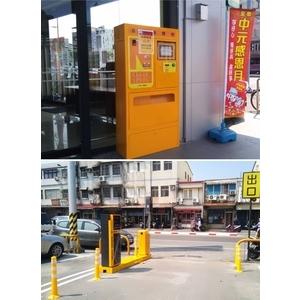 停車收費系統-地閘式