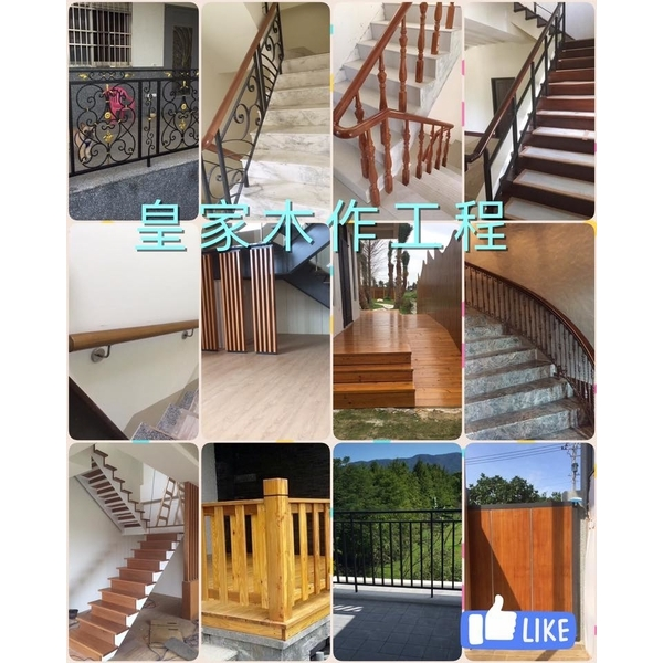 樓梯扶手客製化
