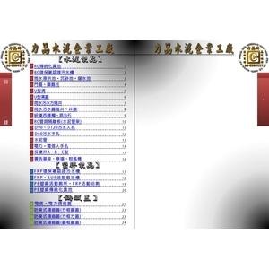 力品牌 水泥製品目錄-欣昌水泥製品有限公司-新竹