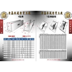 U型溝 S型蓋溝板-欣昌水泥製品有限公司-新竹