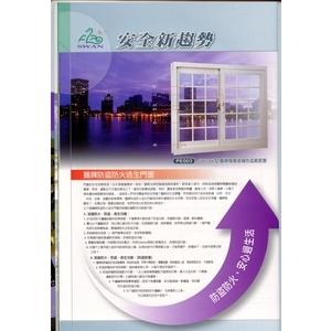 SW1366型 鵝牌複層玻璃防盜氣密窗-綠建築企業有限公司-新北