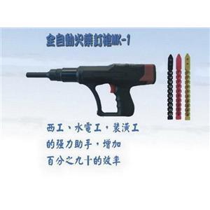 全自動火藥釘槍MK-1