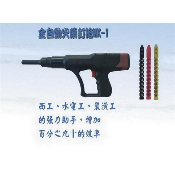 全自動火藥釘槍MK-1-競皇工業有限公司-台中