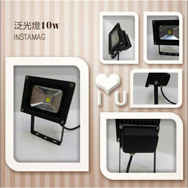 LED 10W 泛光燈