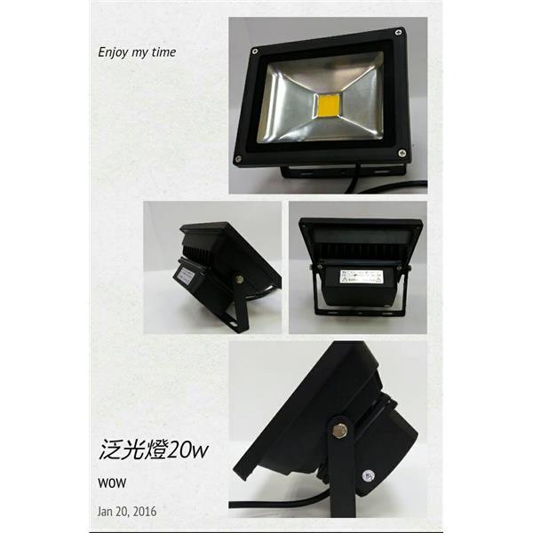 LED 20W 泛光燈