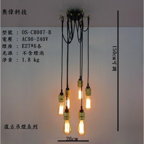 復古燈吊燈