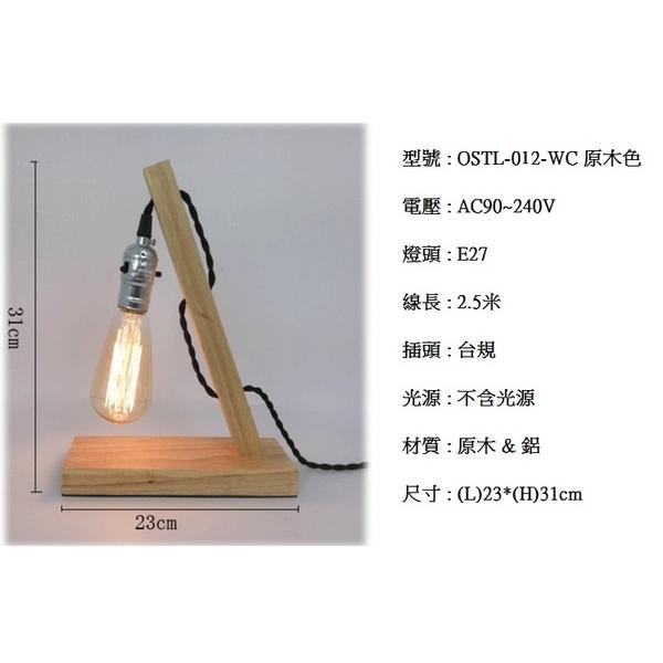 復古創意老檯燈
