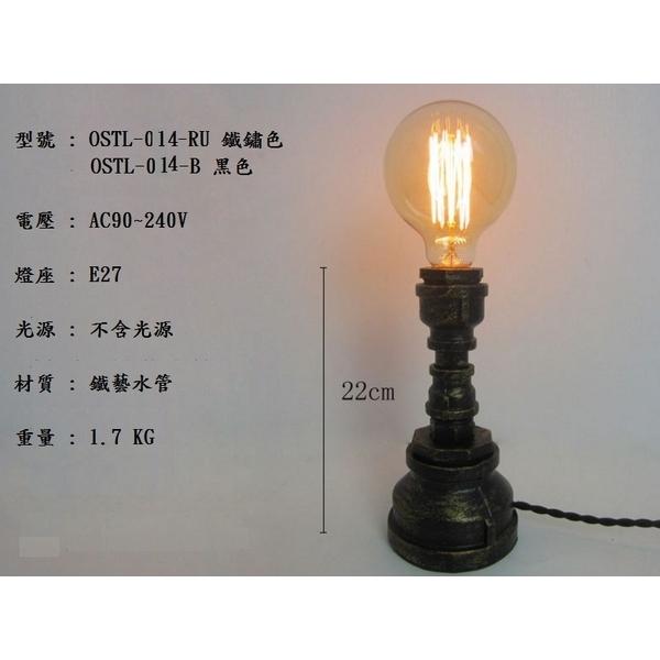 檯燈復古水管風