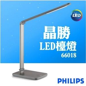 66018 Edge 晶勝 LED檯燈 銀灰
