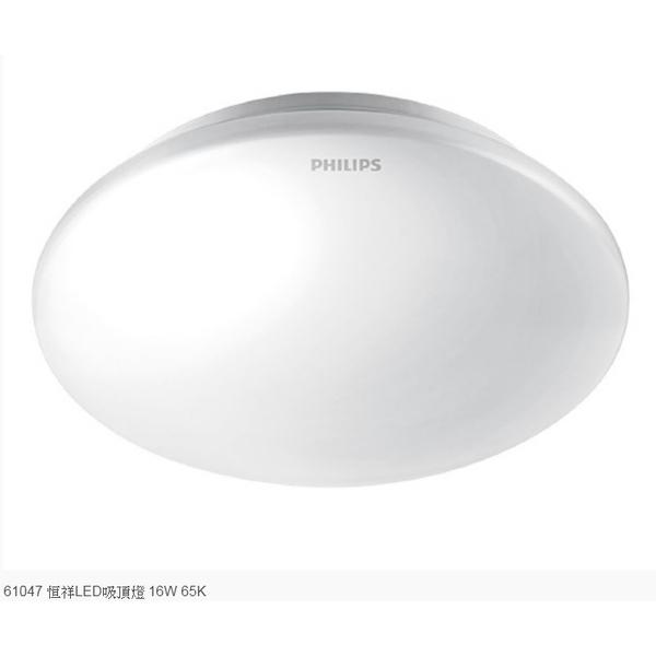 飛利浦 LED 16W 吸頂燈