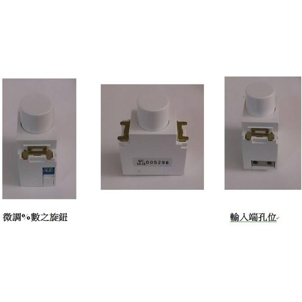 TRAIC 調光旋鈕(LED專用)
