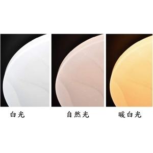 80W 智能三段調色吸頂燈(創意波浪燈)