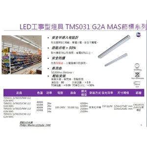 工事形燈具G2A MAS節標系列