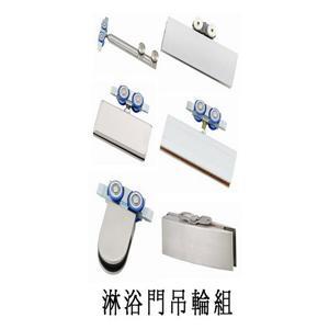 吊輪組夾具-嘉本產業有限公司-新北