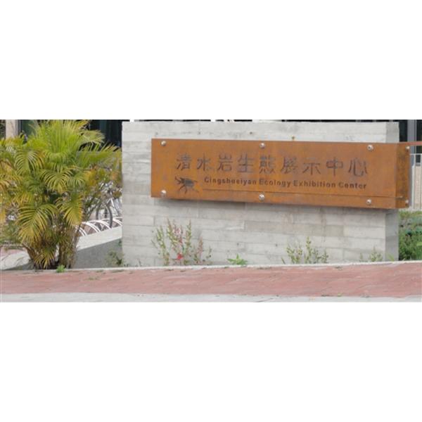 清水岩立地式指標-大衛廣告社-台中