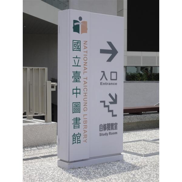 臺中圖書館標示座-大衛廣告社-台中