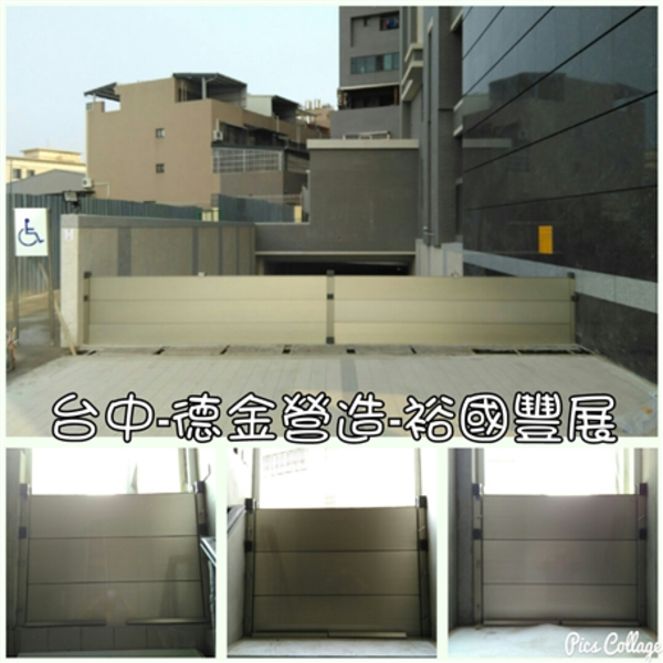 防水閘門-北京營造有限公司-台中