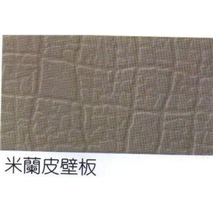 米蘭皮壁板-鍾壹企業社-台中