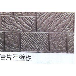 岩片石 壁板-鍾壹企業社-台中