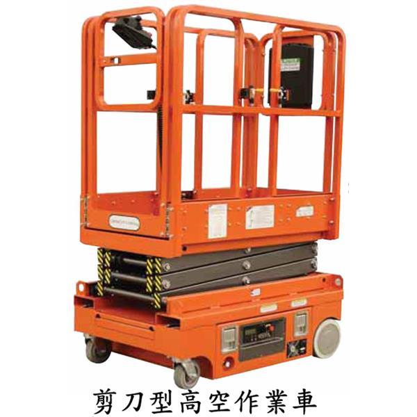 剪刀型高空作業車