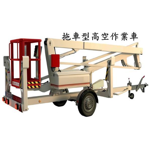 拖車型高空作業車