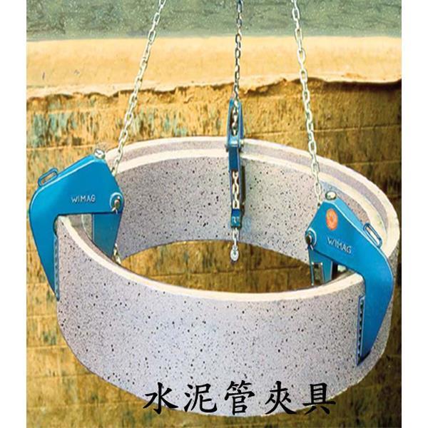水泥管夾具
