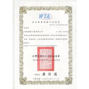 防水專業認證合格廠商-西城開發工程有限公司-台中