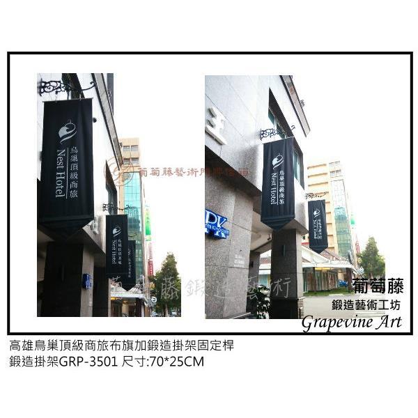 高雄鳥巢頂級商旅布旗鍛造固定桿-葡萄藤鍛造藝術公司-台南