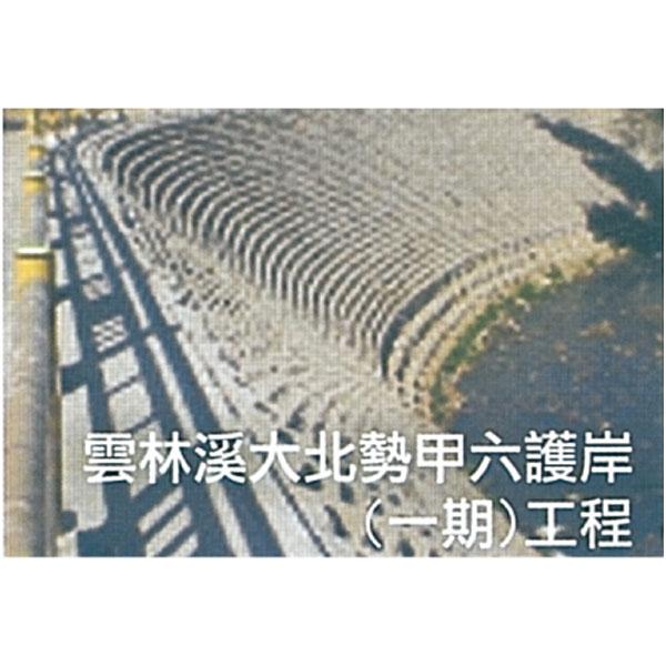 護岸工程-永豐餘工程股份有限公司-新北