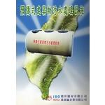 預鑄式污水處理設施-萬家綸企業有限公司:台中汙水處理,雨水回收,油脂截流槽,生活活水