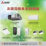 三菱電機-換氣通風設備產品