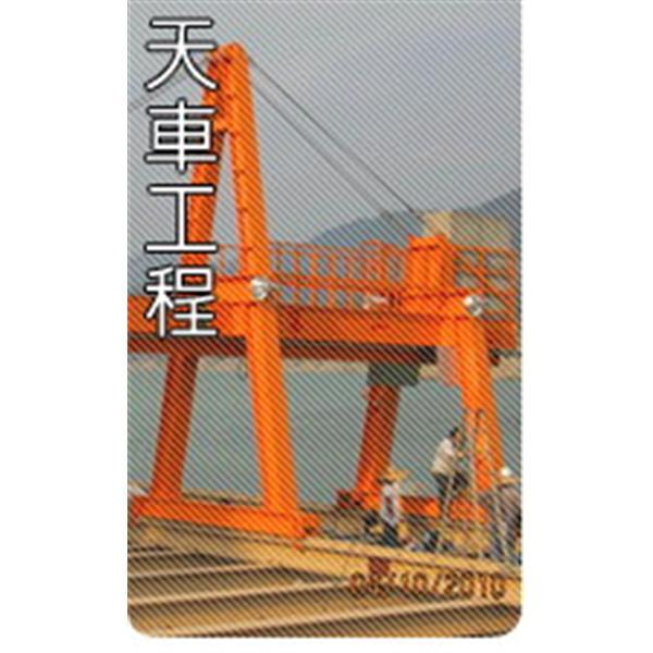 天車工程-延昌機械廠-雲林