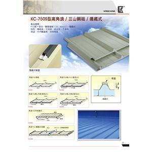 750型高角浪/三山鋼板/隱藏式-高勤彩色鋼板-彰化