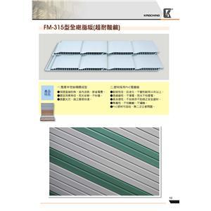 全樹脂板(超耐酸鹼)-高勤彩色鋼板-彰化