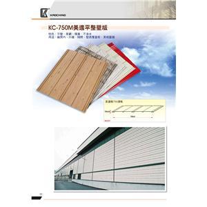 美適平整壁板-高勤彩色鋼板-彰化
