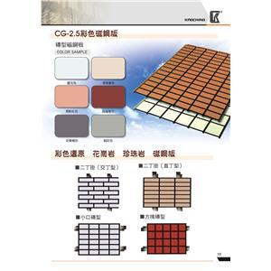 彩色磁鋼板-高勤彩色鋼板-彰化