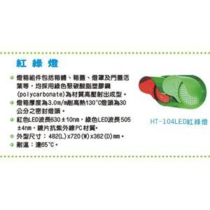 紅綠燈-興亞開發股份有限公司-台中