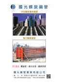 國光鋼管實業有限公司-型錄3