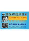 國光鋼管實業有限公司-型錄1