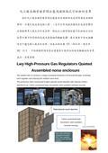 宇泰威工程有限公司-型錄4