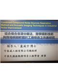 宇泰威工程有限公司-型錄1