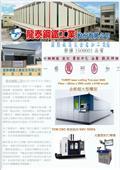 龍泰鋼鐵工業股份有限公司-型錄4